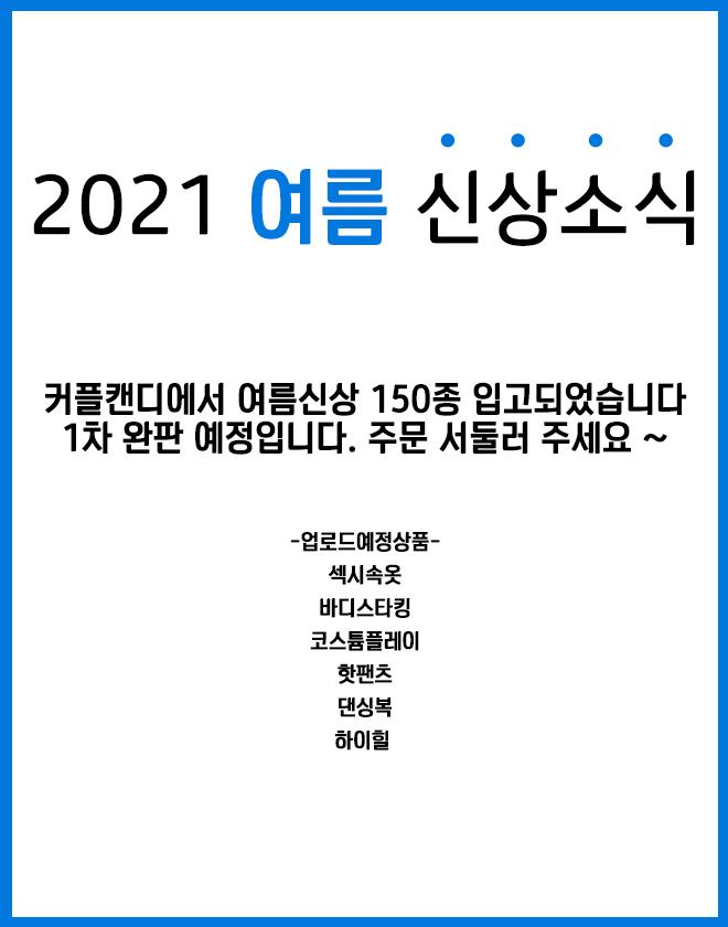 2021여름신상
