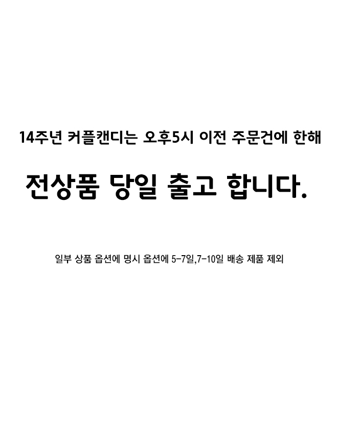 5-7일배송